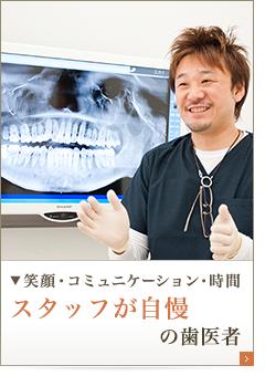 スタッフが自慢の歯医者