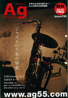 Ag エイジー Issue #30